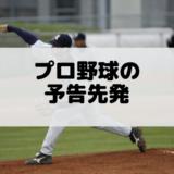 プロ野球の予告先発