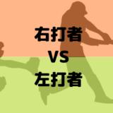 右打者と左打者どっち