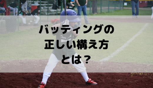 バッティングフォームの正しい構え方【野球がみるみる上達する!】