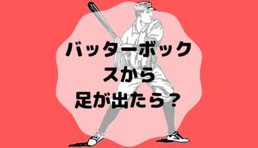 野球でバッターボックスから足を出したらどうなる?【ルール徹底解説】