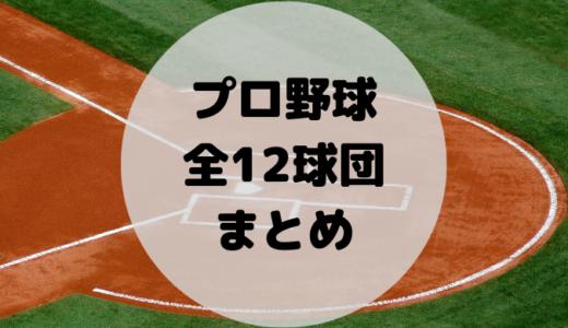 【2021年最新版】プロ野球チームまとめ - 全12球団の特徴が5分でわかる!