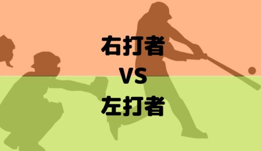 【徹底解説!】右打者と左打者、どっちがあなたに向いている?【選び方とメリット・デメリット】