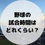 プロ野球や高校野球の試合時間