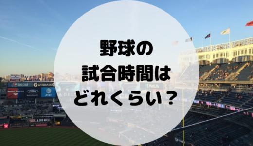 野球の試合時間はどれくらい?プロ野球や高校野球、中学野球の平均試合時間はいくつ?
