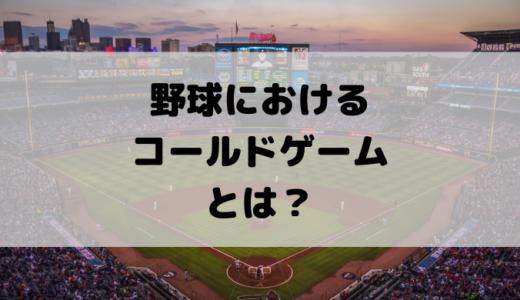【徹底解説!】野球におけるコールドゲームとは?条件やリーグによる違いとは?