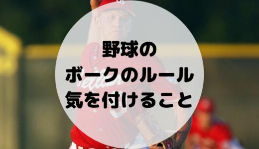 【徹底解説】野球の『ボーク』とは?適用条件と選手が気を付けるポイントを解説!