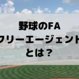 【2021年最新版】野球のFA(フリーエージェント)とは?取得できる条件やFA宣言した選手一覧を解説!
