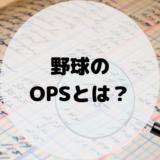【3分でわかる!】野球のOPSとは?意味や計算方法など、超簡単に解説!