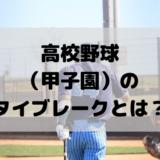 【最新版】高校野球(甲子園)のタイブレークとは?ルールや事例を徹底解説!